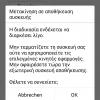 Asus ZenFone 5 LTE: Griechische Texte beim Deinstallieren von Apps